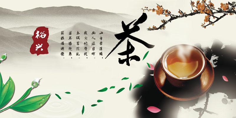 茶行广告海报psd素材 - 爱图网设计图片素材下载