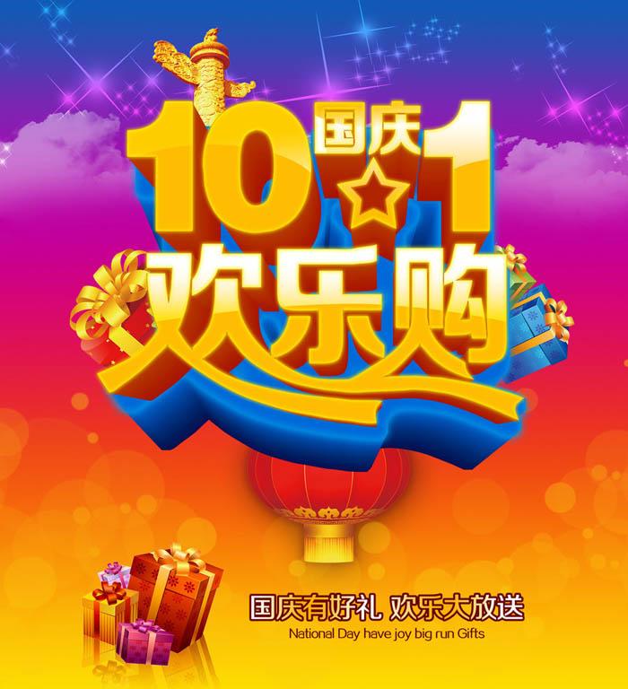 十一国庆购物海报psd素材