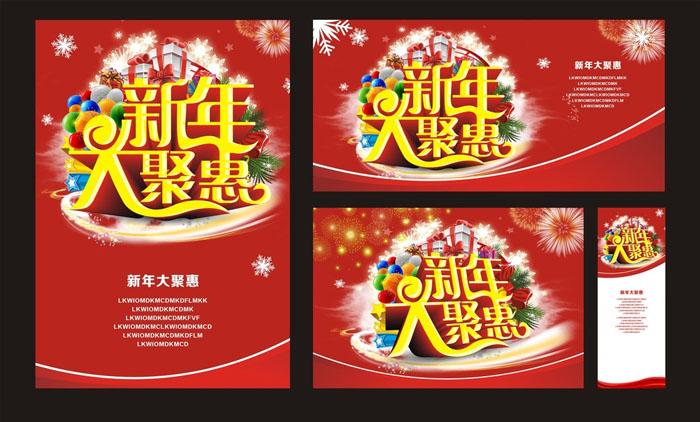新年大聚惠活动海报矢量素材 - 爱图网设计图片素材