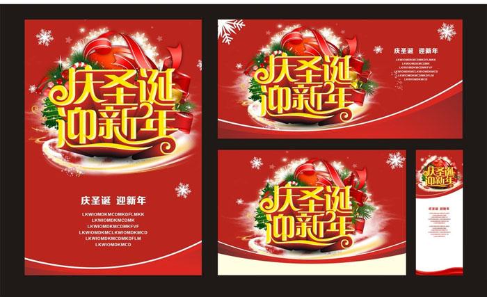喜庆新年红包设计矢量素材 新年钜惠促销海报设计矢量素材 喜庆新年