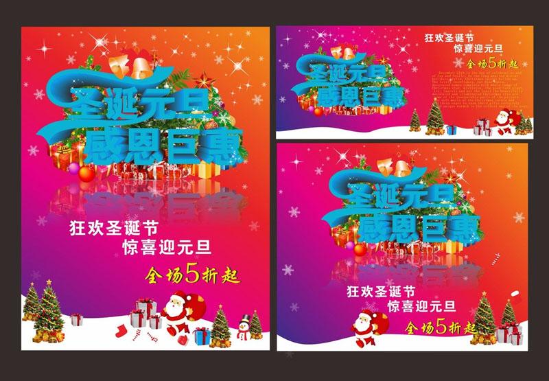 六一儿童节快乐海报设计矢量素材  关键字: 圣诞元旦促销海报圣诞节