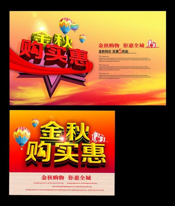 金秋购物促销海报设计psd素材