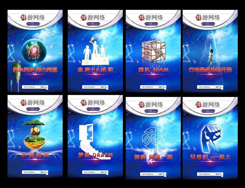 蓝色科技企业展板设计psd素材