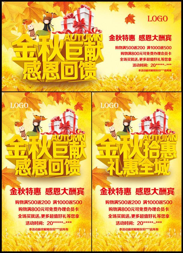 浓情金秋广告模板psd素材 疯狂抢购广告海报psd素材 汽车团购活动广告