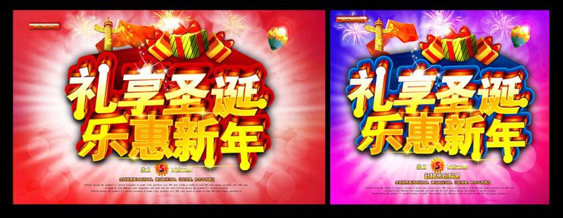 圣诞新年活动海报psd素材
