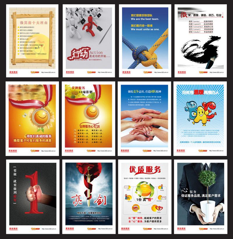 鹰雁团队企业文化展板设计psd素材 企业食堂文化展板设计psd素材 家装