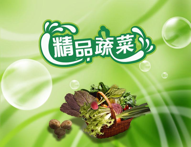 蔬菜超市广告psd素材 - 爱图网设计图片素材下载
