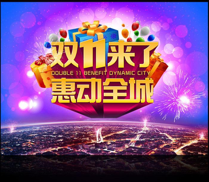 双11促销促销海报活动海报惠动全城网购狂欢节11月促销网购淘宝购物