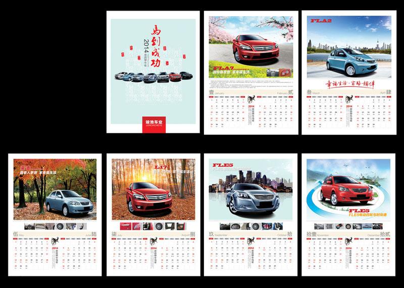2014年汽车挂历设计psd素材图片