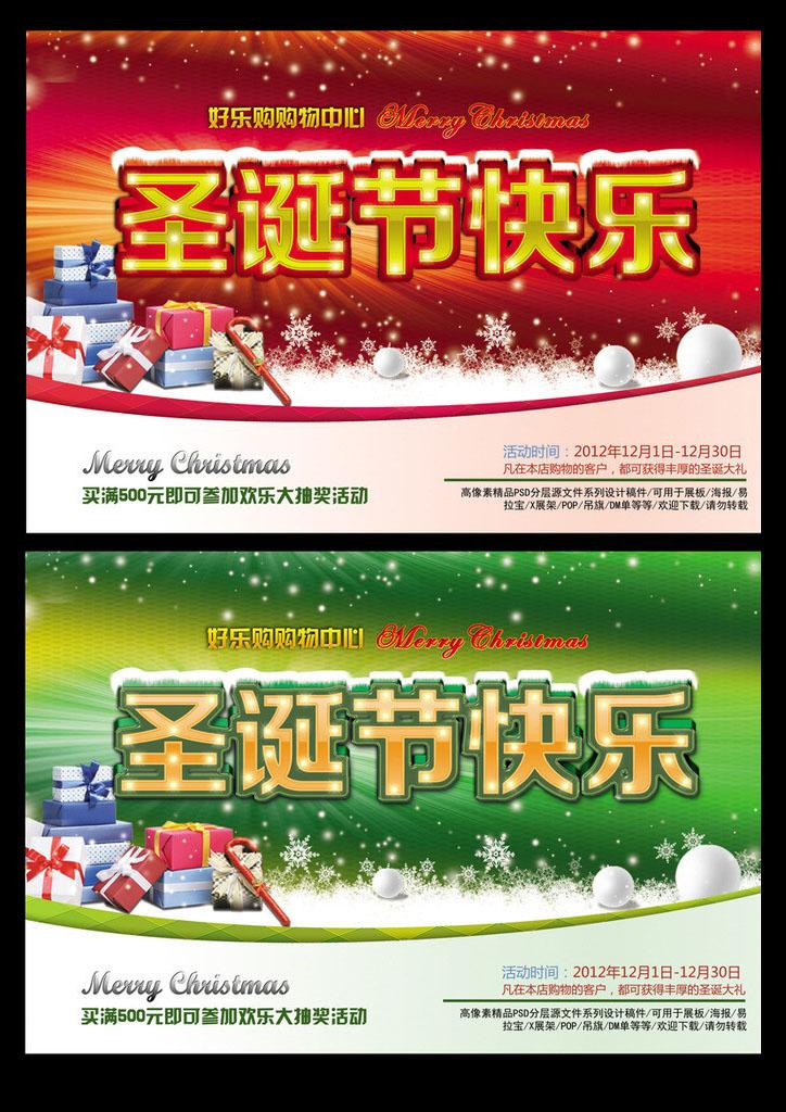 让利圣诞元旦圣诞节城市夜景圣诞促销元旦背景元旦促销圣诞背景圣诞巨