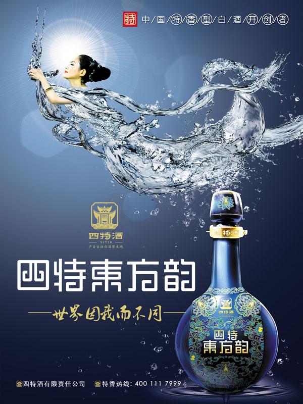 王者茅台酒宣传广告psd素材  关键字: 四特白酒东方韵白酒海报白酒
