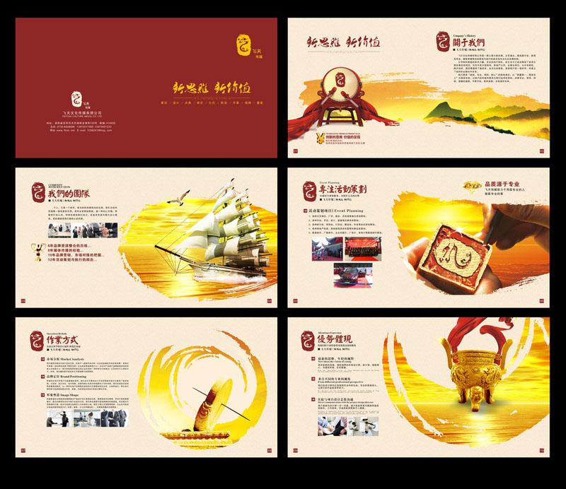 广告传媒画册设计矢量素材
