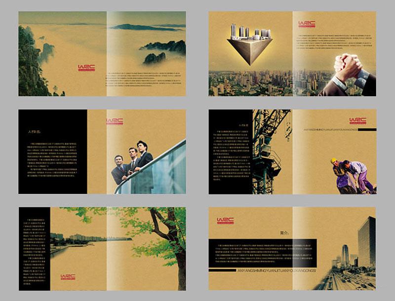 中国风企业宣传手册psd素材 - 爱图网设计图片素材下载