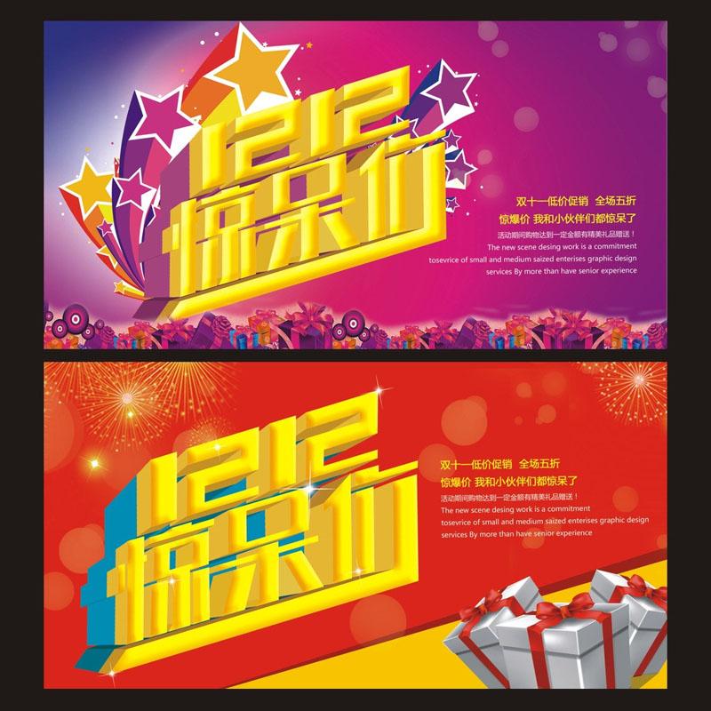 素材  双12促销海报双12海报双12广告淘宝双12活动海报宣传单最低价