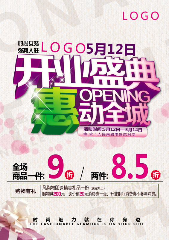 女装开业盛典宣传广告PSD素材 爱图网设计图