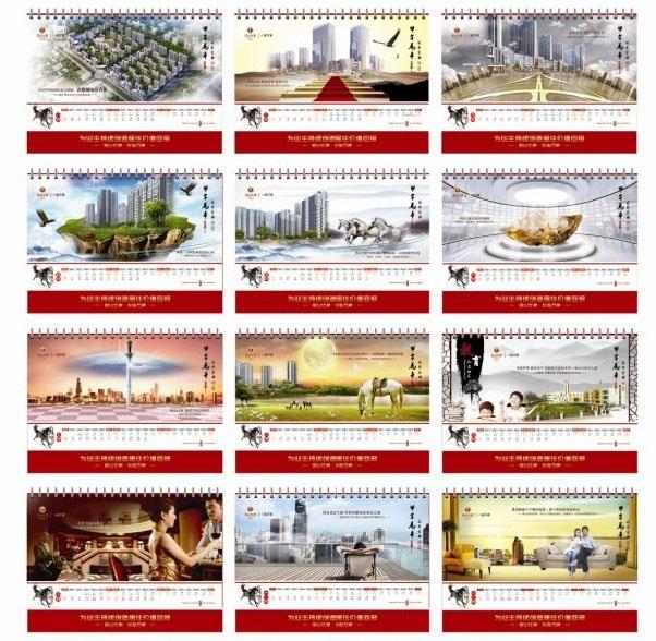 2014房地产台历设计psd素材图片