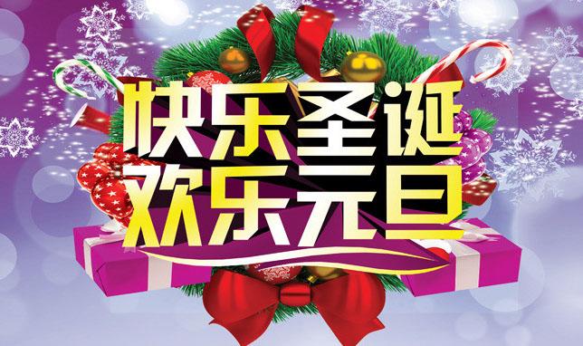 快乐圣诞欢乐元旦海报设计psd素材