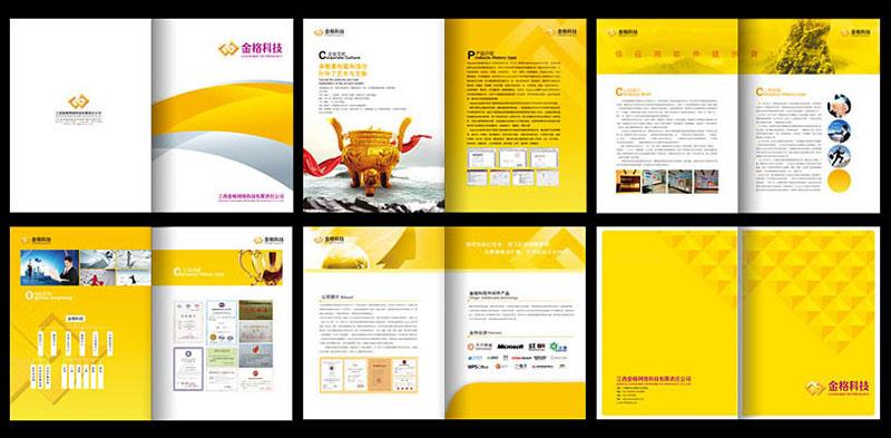 中国风餐饮宣传画册设计psd素材 高档招商手册设计psd素材 地产画册图片