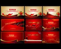 背景 素材 设计/红色喜庆会议背景设计矢量素材