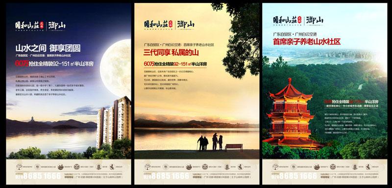 房地产别墅区宣传海报设计psd素材