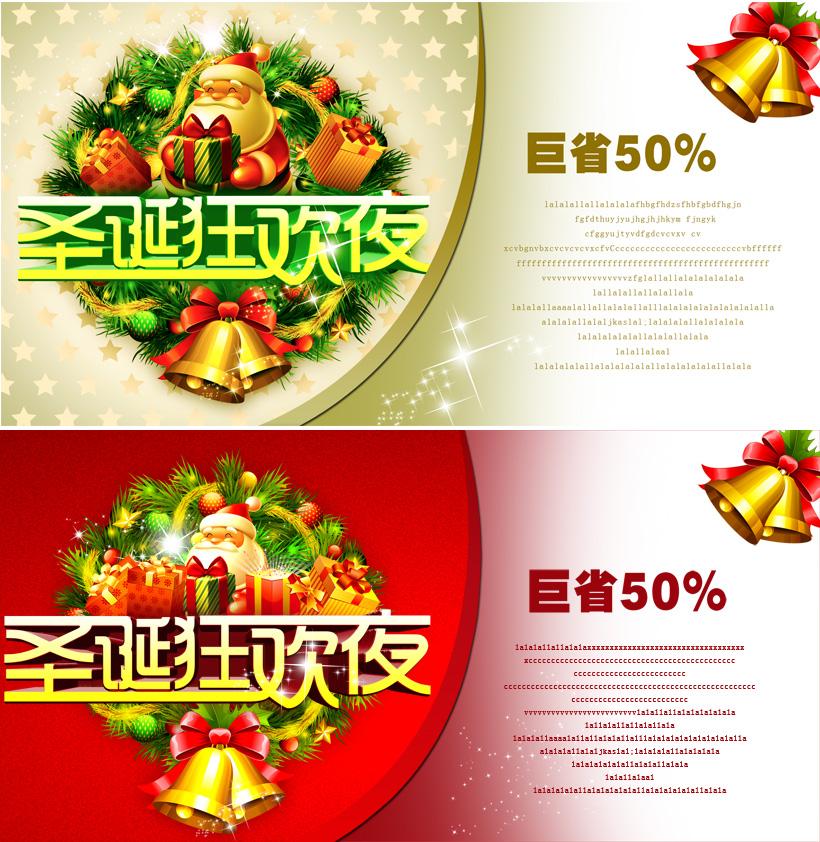 圣诞节圣诞海报圣诞快乐促销海报圣诞促销活动海报