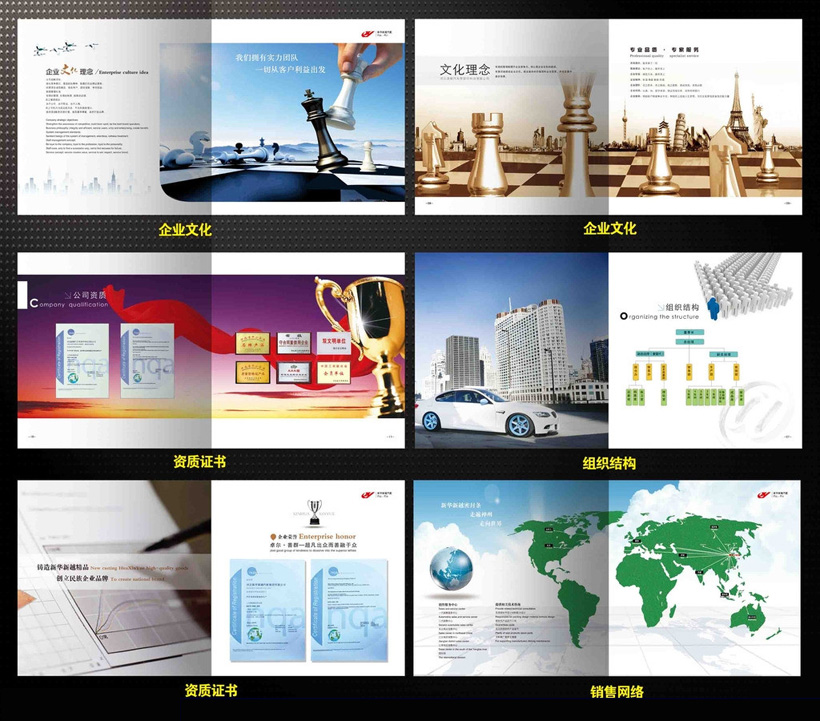 简洁企业管理画册设计psd素材