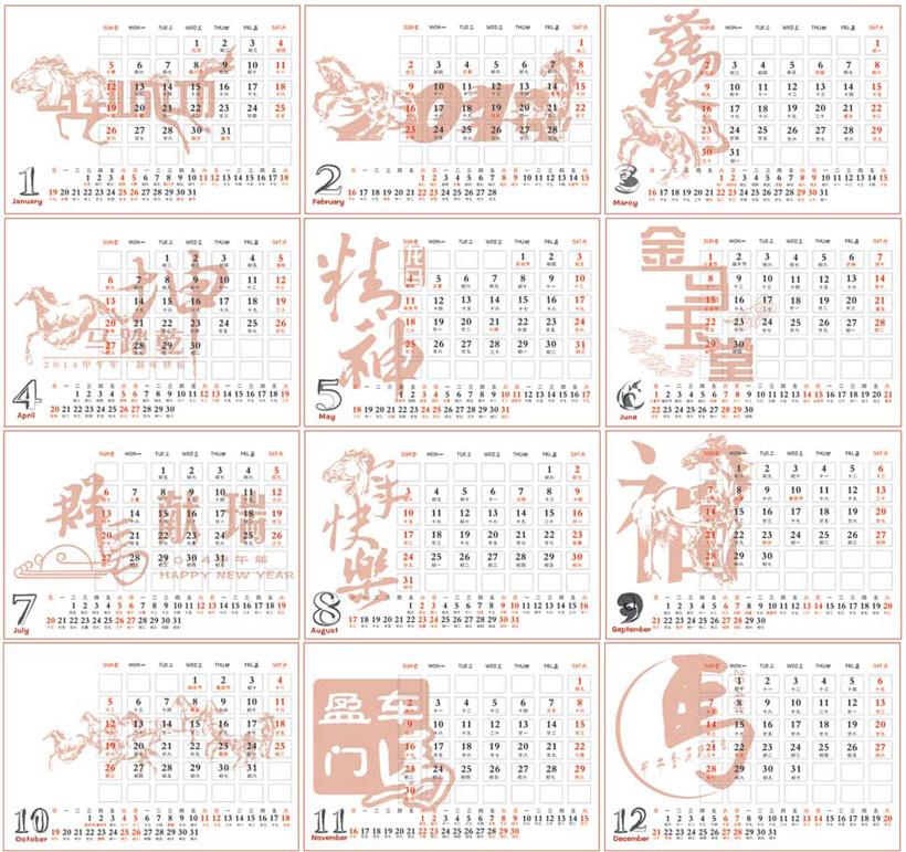 马年日历图片素材_马年日历源文件__PSD分层素材_PSD分层素材