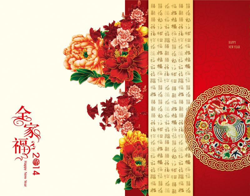 中国风全家福设计PSD模板