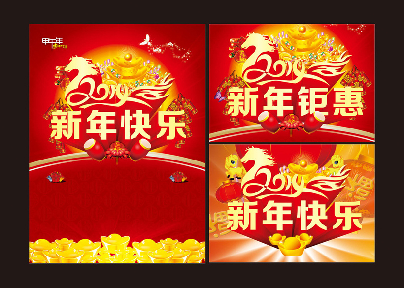 新年快乐喜庆背景设计矢量素材