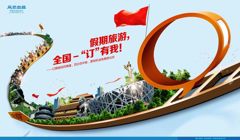 海报红旗路标旅游景点创意广告广告设计模板psd素材