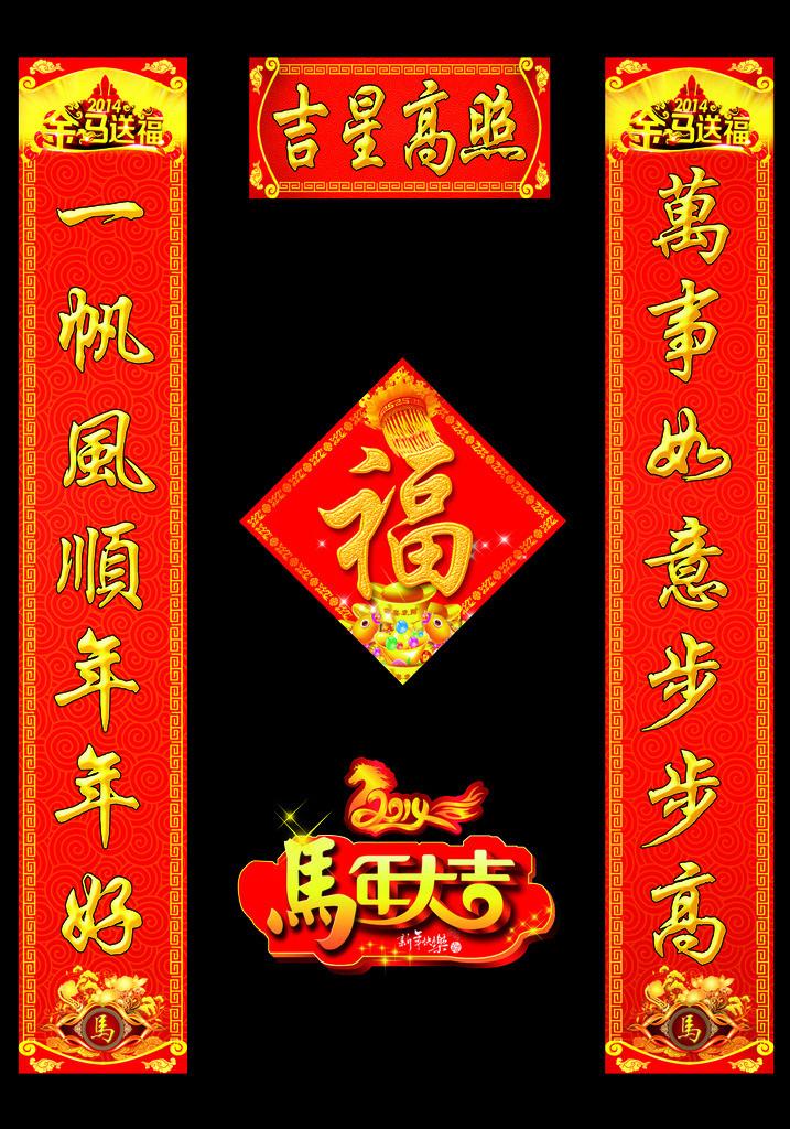 2014年春节对联图片_吉星高照马年对联PSD素材 - 爱图网设计图片素材下载
