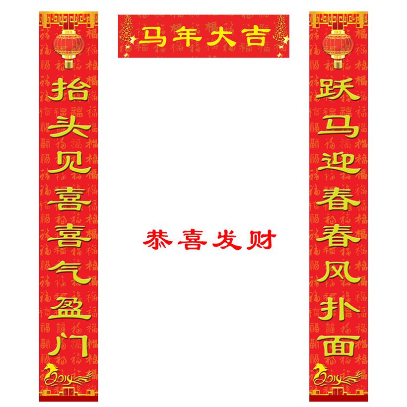 马年2014 恭喜发财 对联 马年对联 春节对联 新春对联 2014对联 春联
