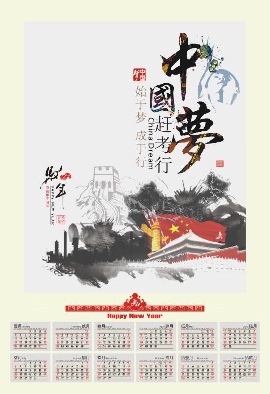 关键字: 中国梦马年挂历挂历模板节日模板中国水墨画2014日历新年招贴