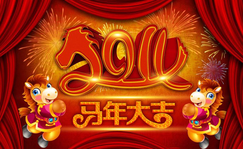 春节马年封面模板设计psd素材
