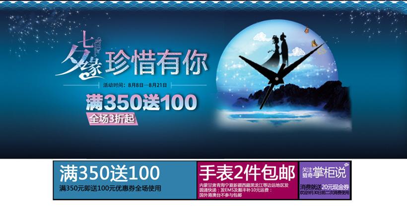 七夕促销活动海报设计psd素材