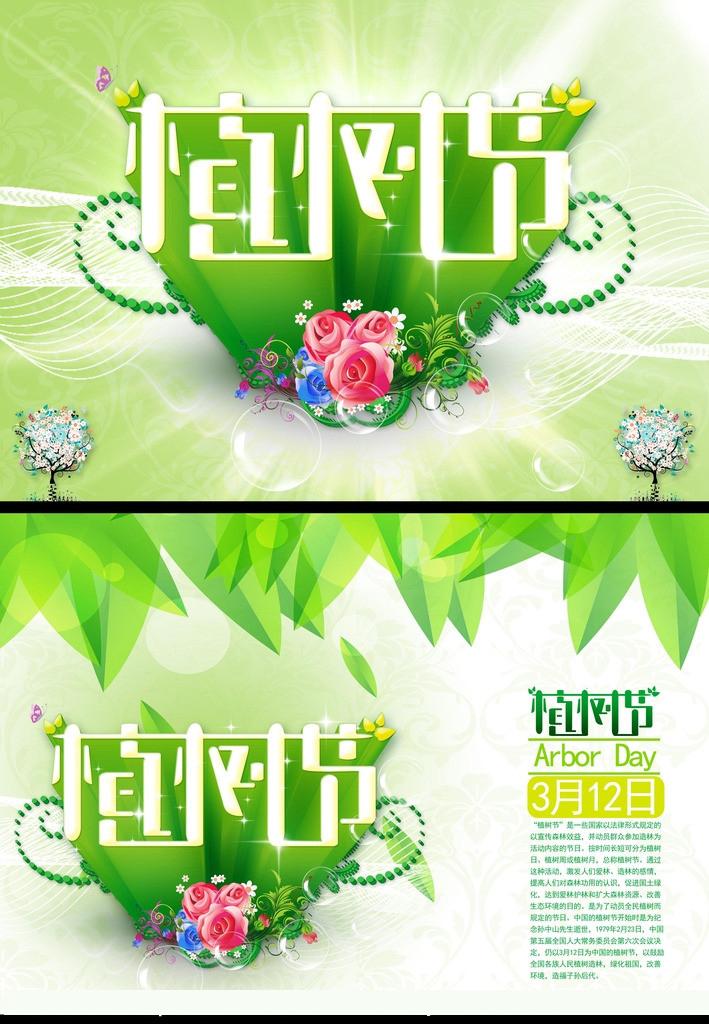 植树节海报背景psd素材