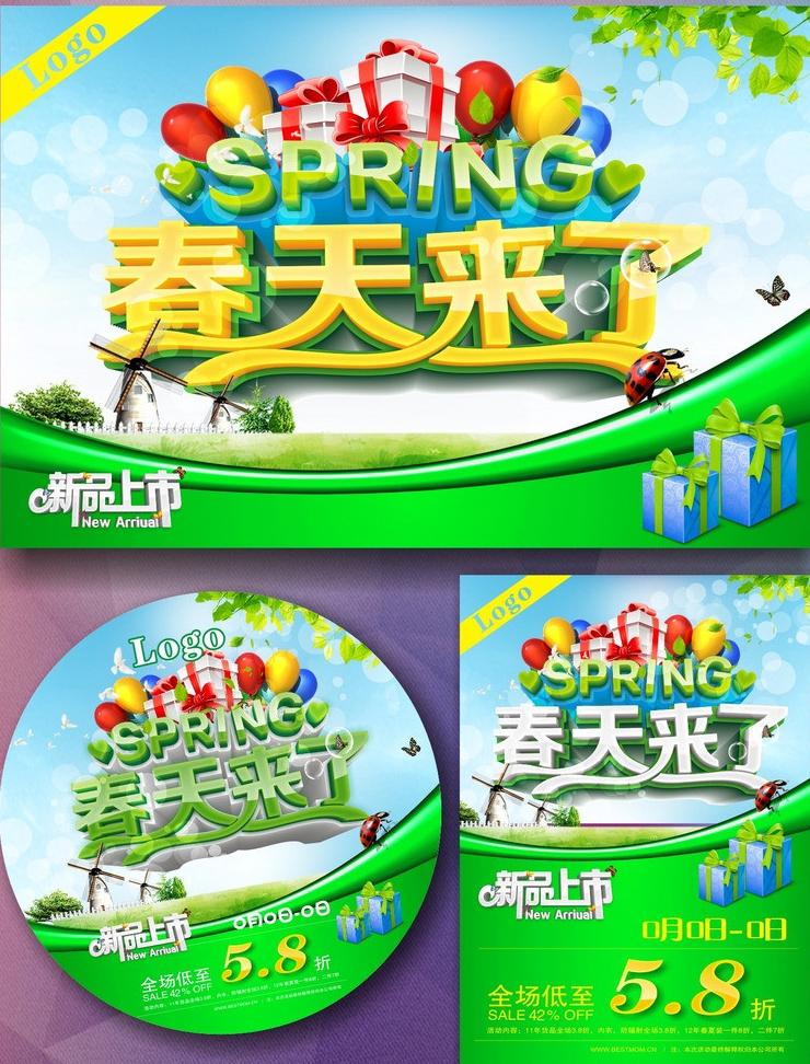 春天来了春季促销海报设计矢量素材