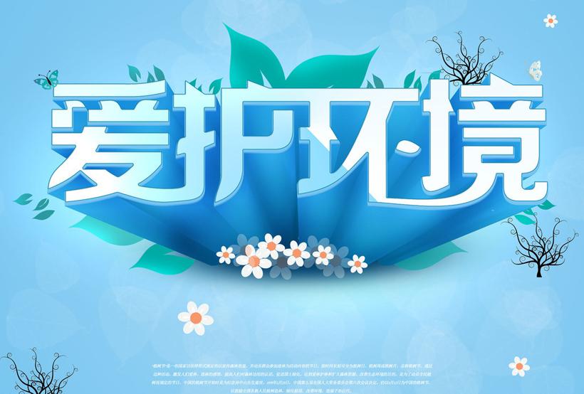 保护环境环保海报设计psd素材 环保宣传展板设计psd素材 环保公益广告