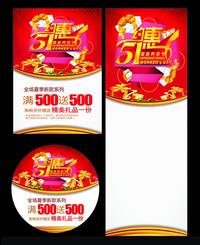五一大酬宾超市海报吊旗宣传单dm宣传单海报设计广告设计模板矢量素材