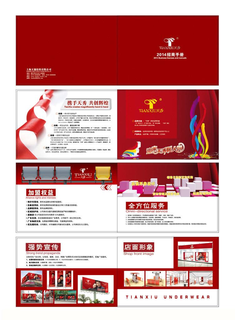 设计排版设计横版画册画册排版画册设计广告设计模板