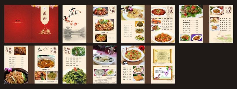 酒楼菜谱菜单菜品画册矢量素材 酒楼婚宴菜谱设计矢量素材 柳叶湖特色