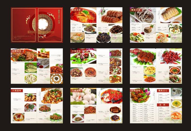 酒店菜单点菜单火锅菜单西餐菜单菜单底纹菜单内页菜单边框婚宴菜单