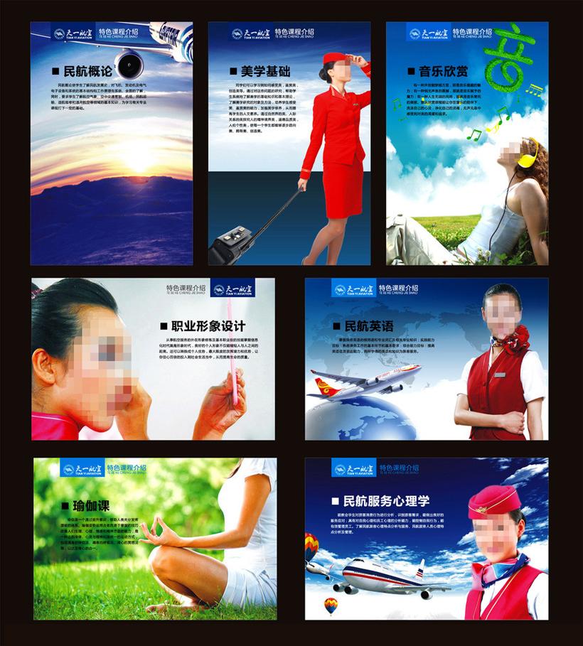 航空企业文化展板设计矢量素材图片