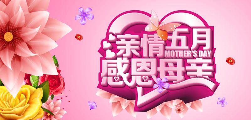亲情五月感恩母亲