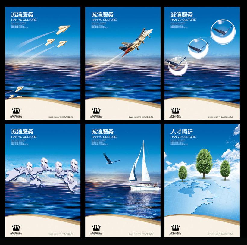飞机钱展望未来展板模板广告设计模板源文件psd分层