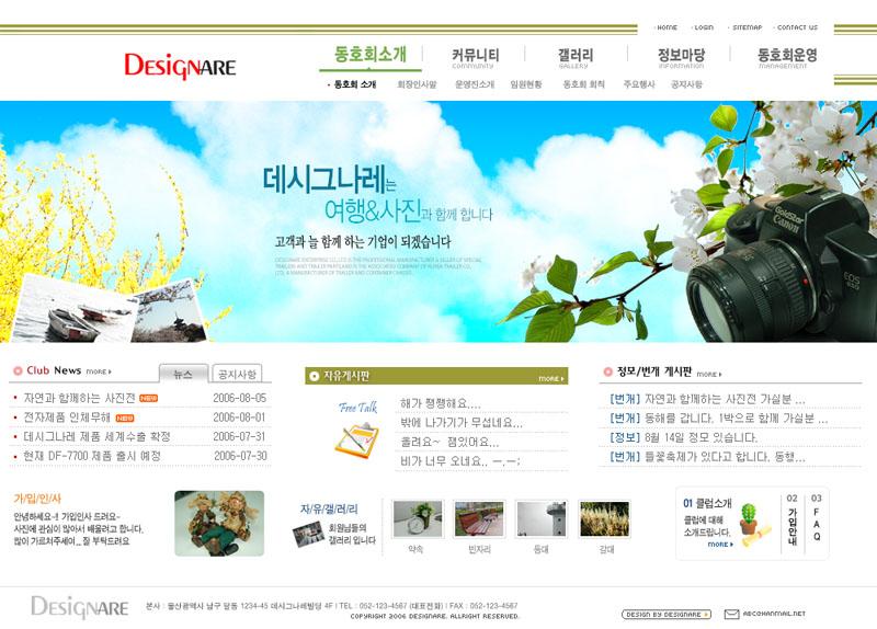 單反相機數碼產品攝影網站網頁設計韓國網站攝影頁面