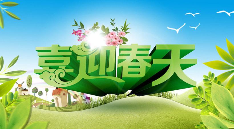 喜迎春天春季海报背景设计psd素材