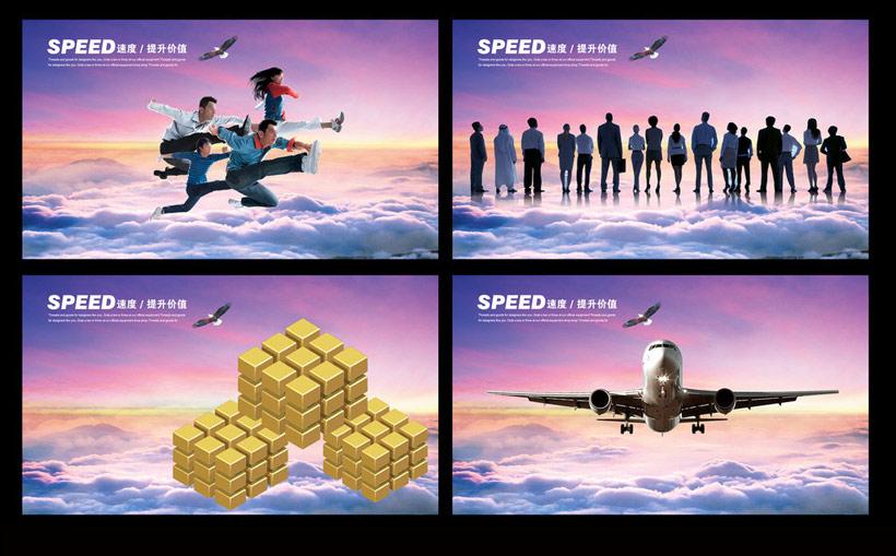 展板企业标语企业宣传企业画册企业荣誉团队动感人物飞机画册版式集团