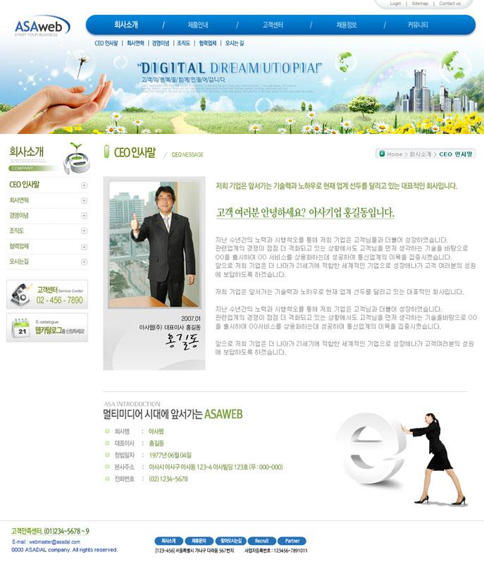 韓國電子產品網頁設計psd源文件