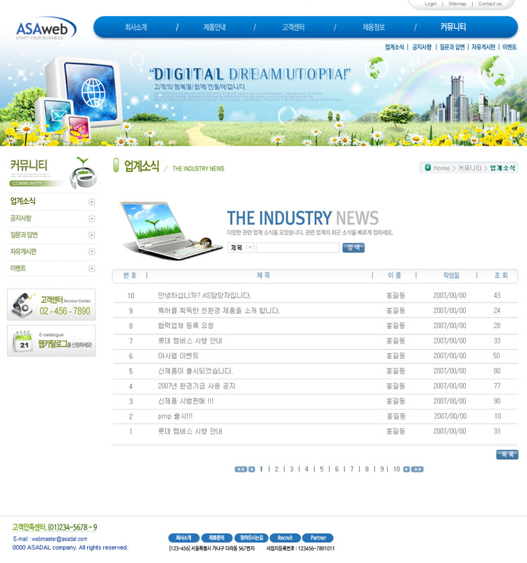 韩国电子产品网页设计psd源文件